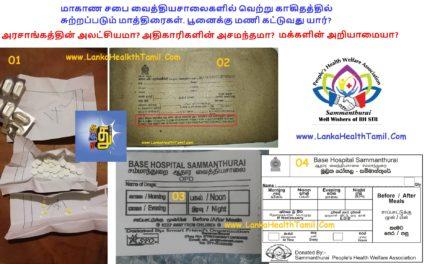 மாகாண சபைக்கு கீழ்வரும் வைத்தியசாலைகளில் வெற்று காகிதத்தில் வழங்கப்படும் மாத்திரைகள்.Provincial Hospital Tablet Packets