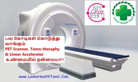 கோடிகளை கொட்டி வாங்கும் PET Scanner, Tomotheraphy & Linear accelerator உண்மையில் என்ன செய்கிறது?