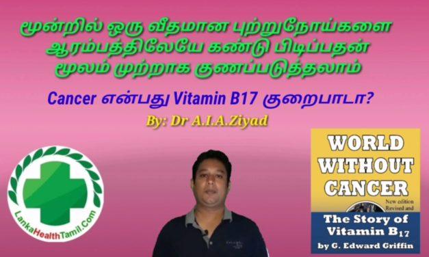 Cancer என்பது Vitamin B17 குறைபாடா? புற்றுநோயின் ஆரம்ப அறிகுறிகள் என்ன?