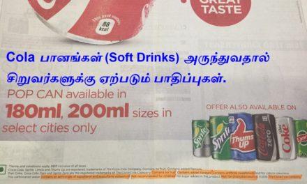 கோலா பானங்கள் (Soft Drinks) அருந்துவதால் சிறுவர்களுக்கு ஏற்படும் பாதிப்புகள்