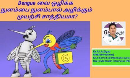 டெங்கு நுளம்பை நுளம்பால் அழித்தல் Sri Lanka Dengue Control by Wolbachia Bacteria