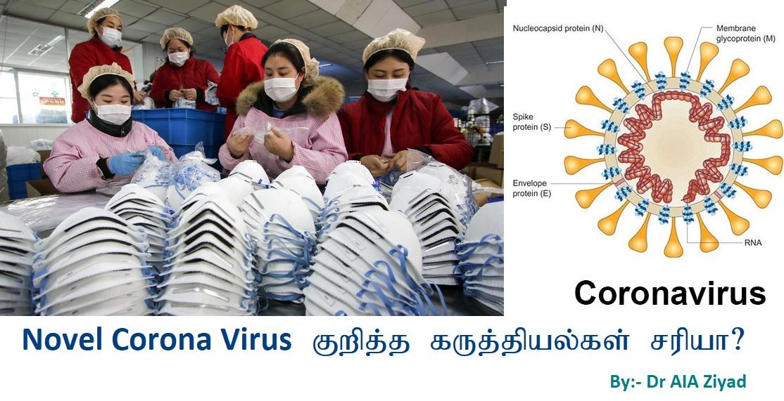 Novel Corona Virus குறித்த கருத்தியல்கள் சரியா?