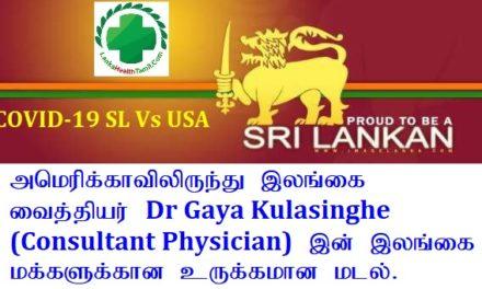 COVID-19 USA Vs Sri Lanka ஒரு வைத்தியரின் ஒப்பீடு!