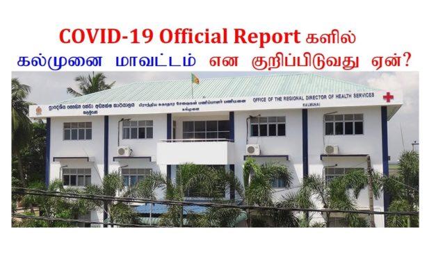 COVID-19 Official Report களில் கல்முனை மாவட்டம் என குறிப்பிடுவது ஏன்?