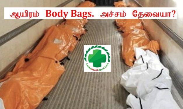 ஆயிரம் Body Bags. அச்சம் தேவையா?