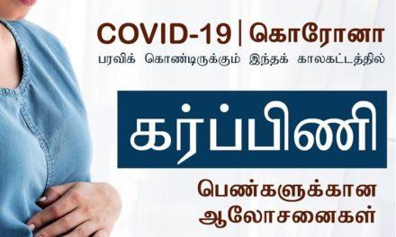COVID-19 கர்ப்பிணிப் பெண்களுக்கான ஆலோசனைகள்