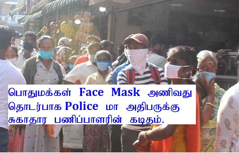 பொதுமக்கள் Face Mask அணிவது பற்றி சுகாதார அமைச்சு!