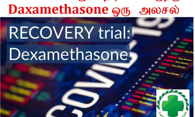 COVID -19 க்கு எதிராக புதிய மருந்து Dexamethasone பற்றிய அலசல்