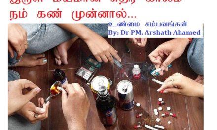 Drug addiction- இருள் மயமான எதிர் காலம் நம் கண் முன்னால்!