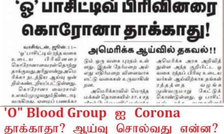 """'O"""" Blood Group ஐ Corona தாக்காதா? ஆய்வு சொல்வது என்ன?"""