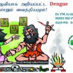கெட்ட ஆவியாக அறியப்பட்ட Dengue இன் வரலாறும் வைத்தியமும்