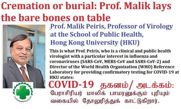 COVID மரணித்த உடல்களை அடக்கம் Vs தகனம். தோலுரித்த Prof Malik Peris
